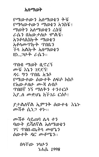 qatar and ethiopia relationship poems