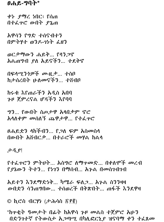Famous Short Amharic Poems | Poetry